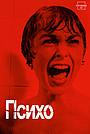 Фильм «Психо» (1960)