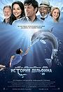 Фильм «История дельфина» (2011)