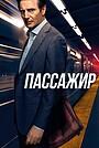 Фильм «Пассажир» (2018)