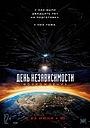 Фильм «День независимости: Возрождение» (2016)