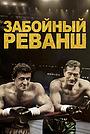 Фильм «Забойный реванш» (2013)