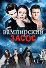 Фильм «Вампирский засос» (2010)