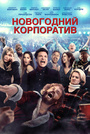 Фильм «Новогодний корпоратив» (2016)