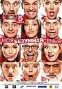 Фильм «Моя безумная семья» (2011)