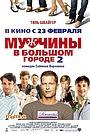 Фильм «Мужчины в большом городе 2» (2011)