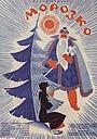 Фильм «Морозко» (1964)