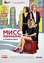 Фильм «Мисс Переполох» (2014)