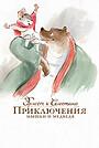 Эрнест и Селестина: Приключения мышки и медведя