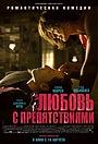 Фильм «Любовь с препятствиями» (2012)