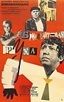 Фільм «Діамантова рука» (1968)