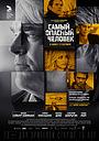 Фильм «Самый опасный человек» (2014)