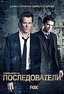 Сериал «Последователи» (2013 – 2015)
