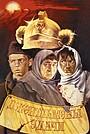 Фильм «Джентльмены удачи» (1971)