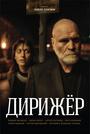 Фильм «Дирижёр» (2012)