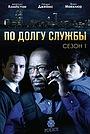 Сериал «По долгу службы» (2012 – ...)