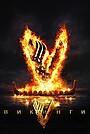 Сериал «Викинги» (2013 – ...)