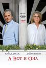 Фильм «А вот и она» (2013)
