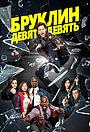 Сериал «Бруклин 9-9» (2013 – ...)