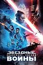 Фильм «Звёздные войны: Скайуокер. Восход» (2019)