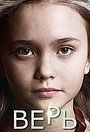 Сериал «Верь» (2014)