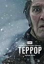 Сериал «Террор» (2018 – ...)