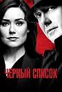 Сериал «Чёрный список» (2013 – ...)