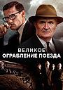 Сериал «Великое ограбление поезда» (2013)