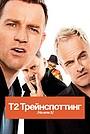 Фильм «Т2 Трейнспоттинг (На игле 2)» (2017)