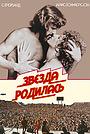 Фильм «Звезда родилась» (1976)