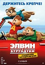 Мультфильм «Элвин и бурундуки: Грандиозное бурундуключение» (2015)