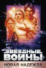 Фильм «Звёздные войны: Эпизод 4 – Новая надежда» (1977)