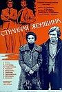 Фільм «Дивна жінка» (1977)