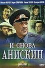 Серіал «І знову Аніскін» (1977)