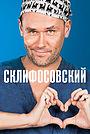 Сериал «Склифосовский» (2012 – ...)