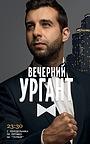 Сериал «Вечерний Ургант» (2012 – ...)
