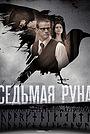 Сериал «Седьмая руна» (2014 – 2015)