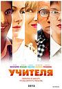 Сериал «Учителя» (2014)