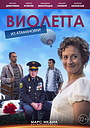 Сериал «Виолетта из Атамановки» (2013)