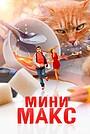 Фильм «Мини Макс» (2020)