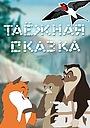 Мультфільм «Казка тайги» (1951)