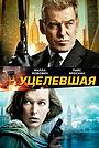 Фильм «Уцелевшая» (2015)