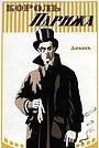 Фільм «Король Парижа» (1917)