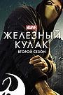 Сериал «Железный кулак» (2017 – 2018)