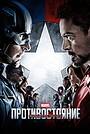Фильм «Первый мститель: Противостояние» (2016)