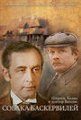 Фильм «Приключения Шерлока Холмса и доктора Ватсона: Собака Баскервилей» (1981)