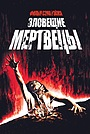 Фильм «Зловещие мертвецы» (1981)