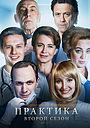 Серіал «Практика» (2014 – 2020)