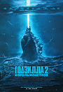 Фильм «Годзилла 2: Король монстров» (2019)