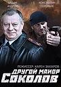 Сериал «Другой майор Соколов» (2015 – 2017)
