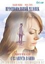 Фильм «Иррациональный человек» (2015)